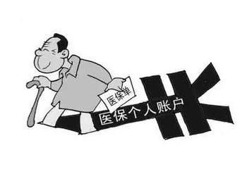 北京的医保存折每个月往里存多少钱?