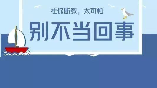 北京社保断了需要补交吗?