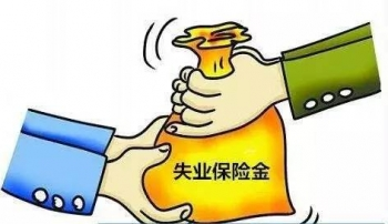 申领失业金