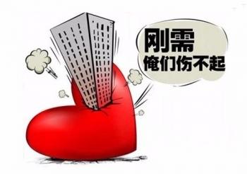 新北京人将拥有一个属于自己的家