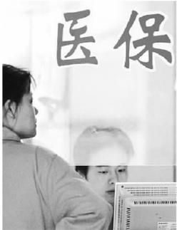 """北京医保局:部分住院费用4月1日起""""无纸化""""报销"""
