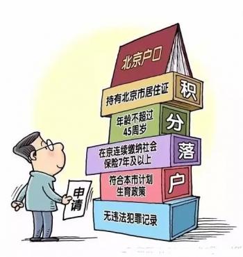 户籍制度改革再加力