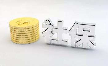 丰台官方公布!北京2019年社保缴费工资基数和缴费金额统一了!