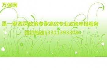 一次性奖励30万,北京丰台区企业千万别错过