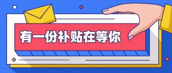 四季青2021年北京小微企业研发补贴,最高20万!
